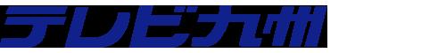 テレビ九州