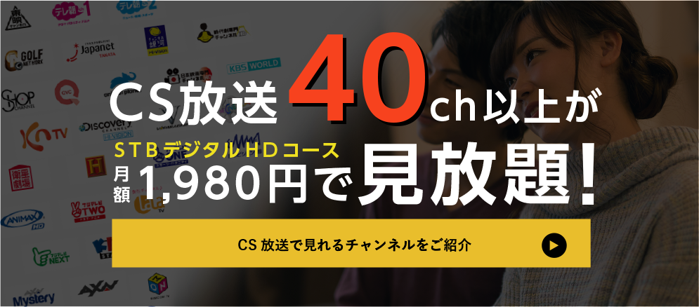 CS放送チャンネル紹介