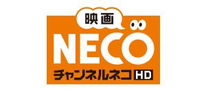 チャンネルNECO
