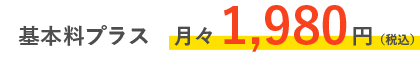 基本料プラス1800円