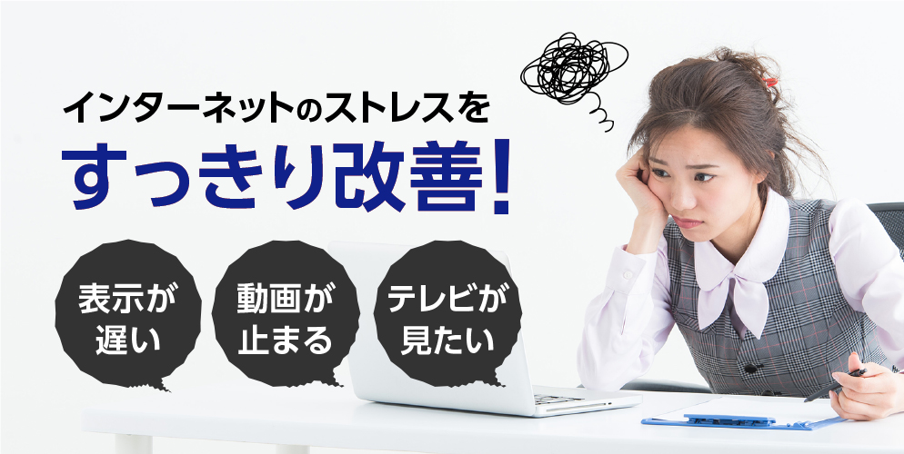 インターネットのストレス改善