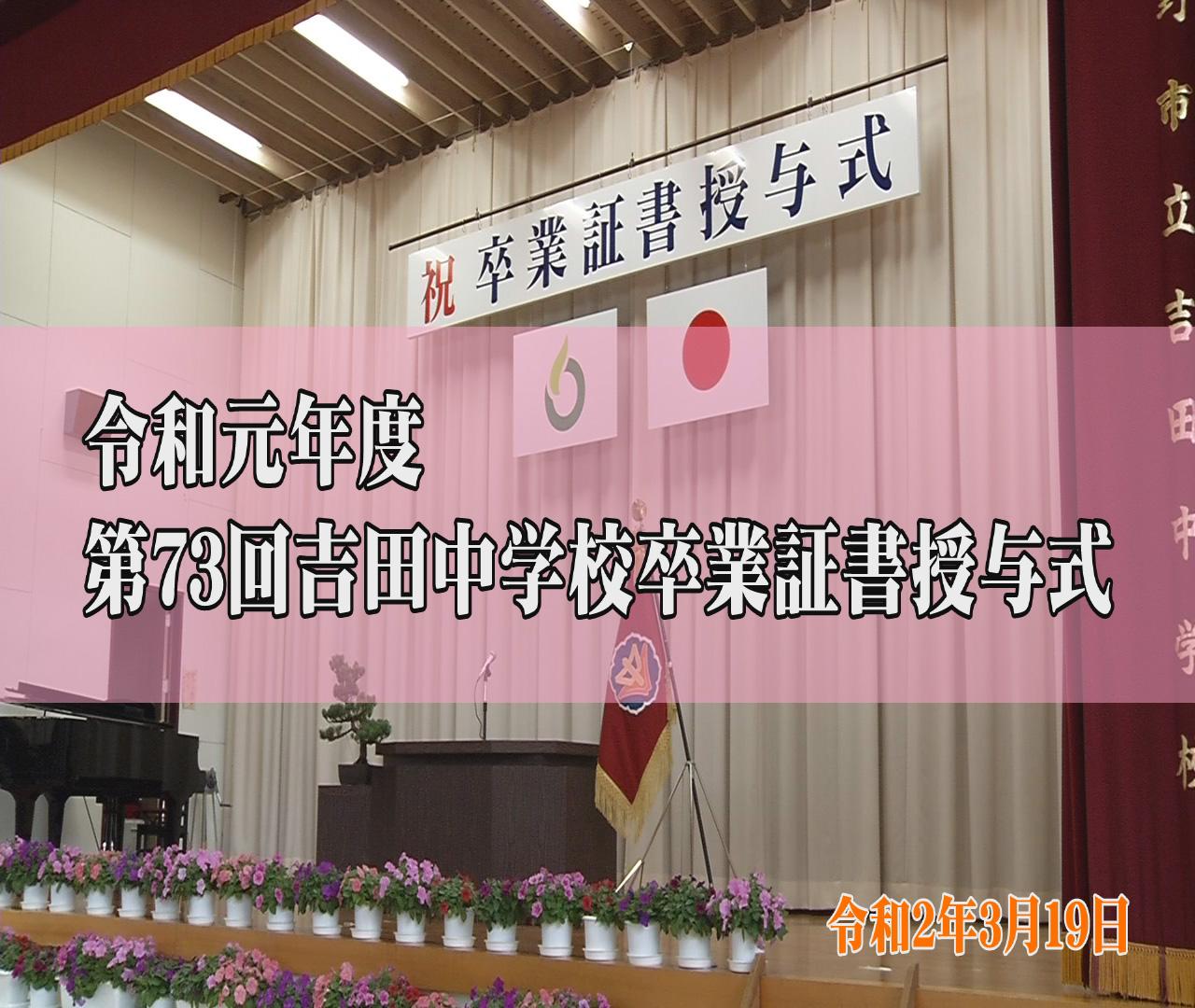 吉田中学校卒業証書授与式