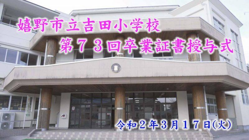 吉田小学校卒業証書授与式