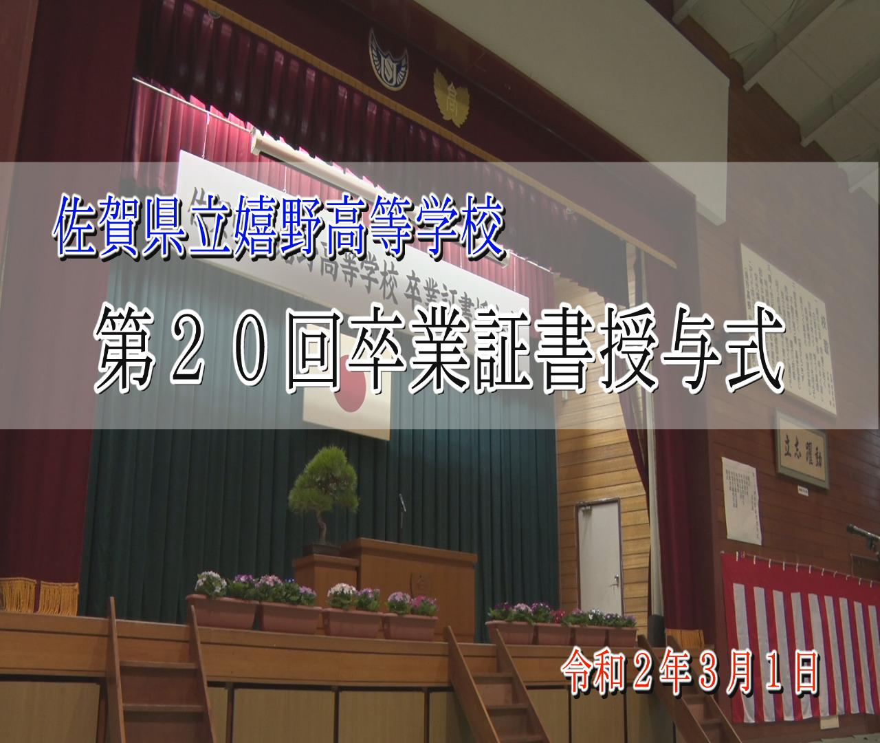 嬉野高校卒業証書授与式