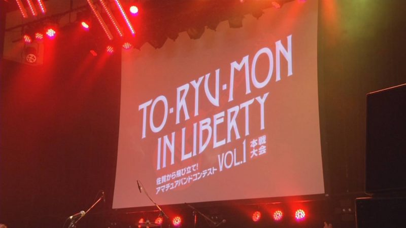 TO-RYU-MON