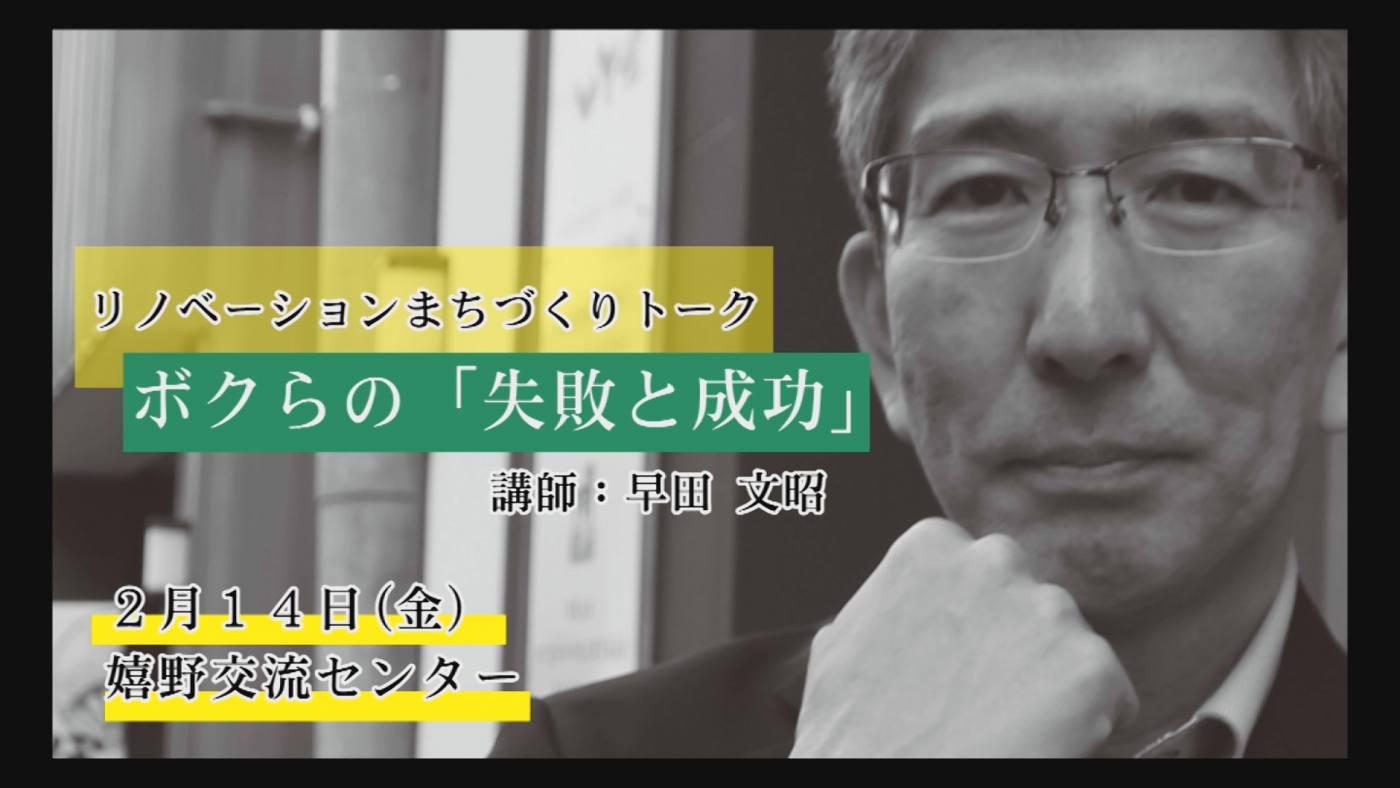 早田文昭さん講演会