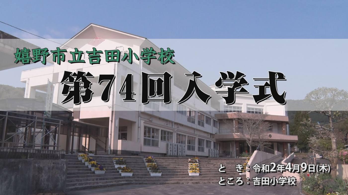 吉田小学校入学式