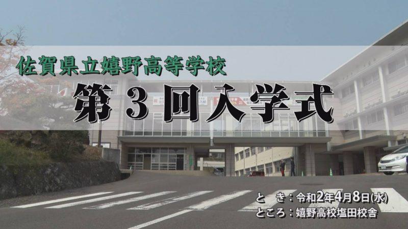 嬉野高校入学式
