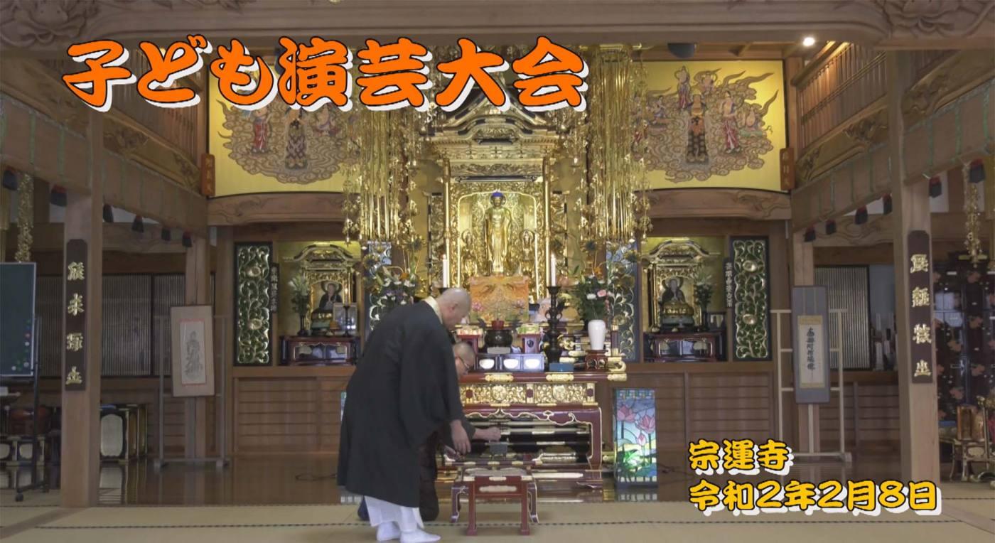 宗運寺 大演芸会