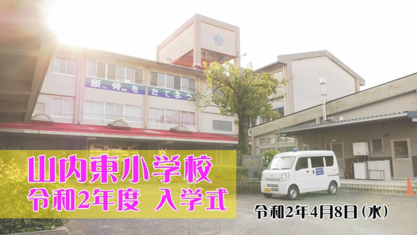 山内東小学校入学式