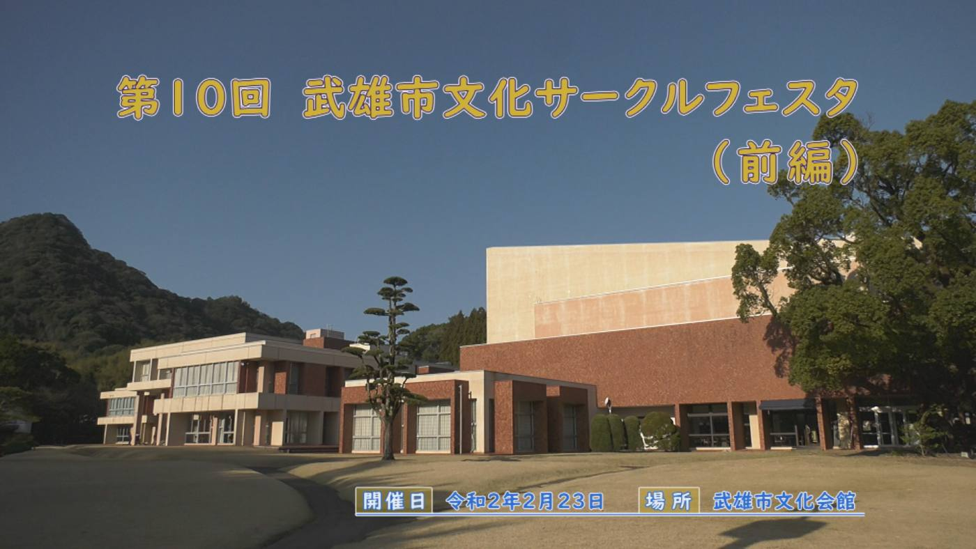 武雄市文化サークルフェスタ