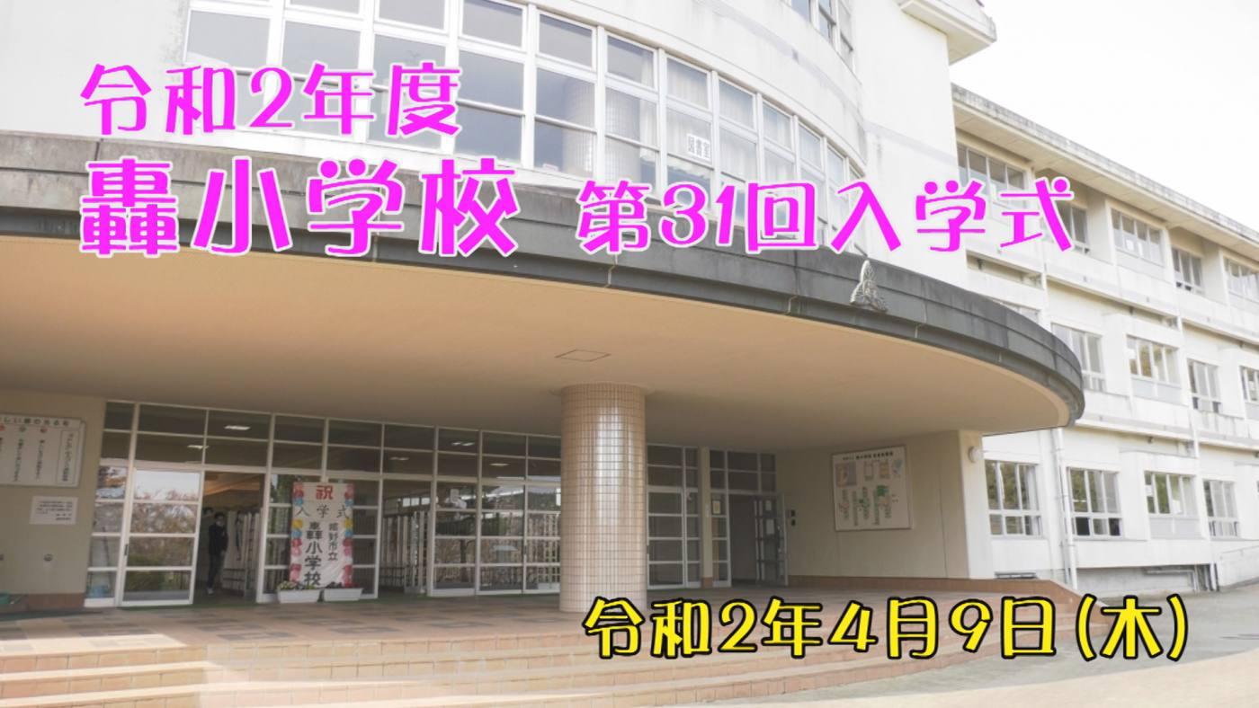 轟小学校入学式