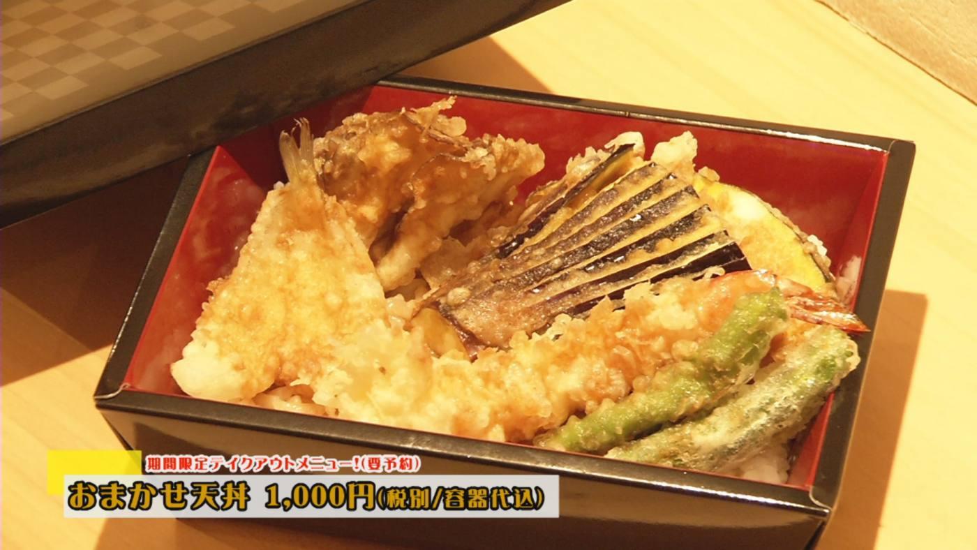 天ぷら ふく田